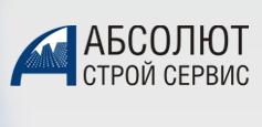 ООО «АБСОЛЮТ СТРОЙ СЕРВИС»